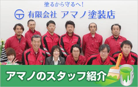 アマノ塗装店のスタッフ紹介