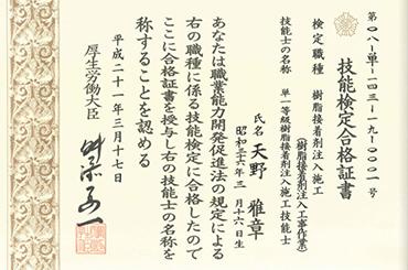 アマノ塗装店賞状01