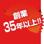 創業30年以上!!