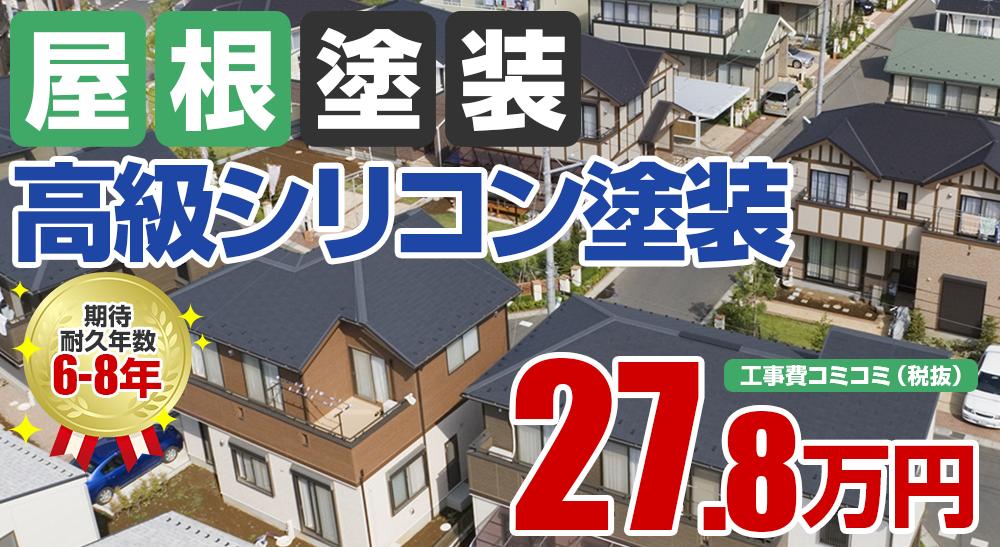 高級シリコン塗装塗装 27.8万円