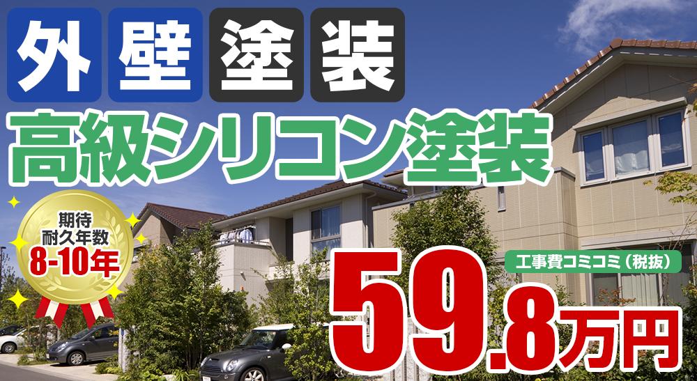 高級シリコン塗装塗装 59.8万円