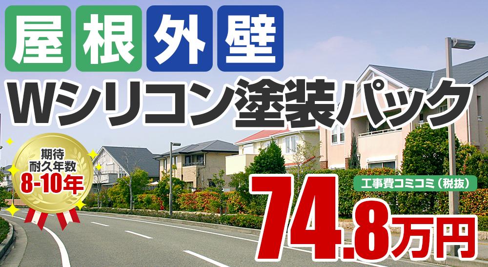 外壁+屋根シリコン塗装塗装 74.8万円
