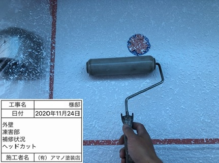 外壁 凍害部(模様合わせ)